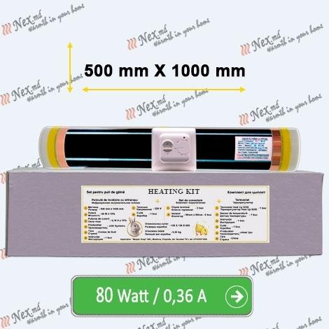 Комплект для обогрева 1 М 80 W