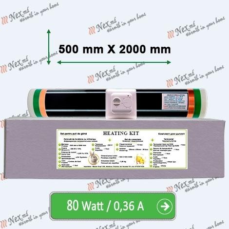 Комплект для обогрева 2 М 80 W