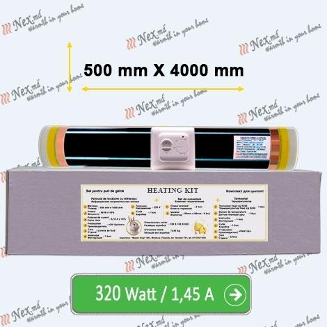 Комплект для обогрева 4 М 320 W