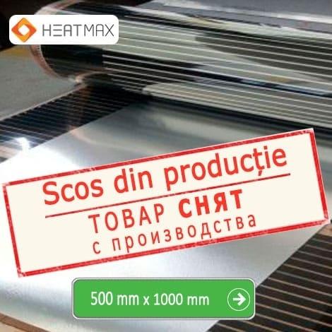 Нагревательная пленка Heatmax Grounding Aluminum Covered