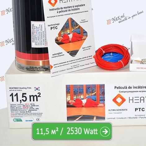 Комплект Heatmax 11,5 м² - 2530 Ватт. Инфракрасный теплый пол