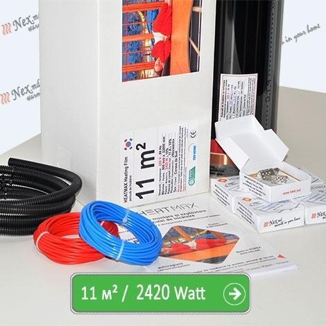 Комплект Heatmax 11 м² - 2420 Ватт. Инфракрасный теплый пол