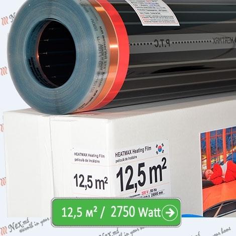 Комплект Heatmax 12,5 м² - 2750 Ватт. Инфракрасный теплый пол