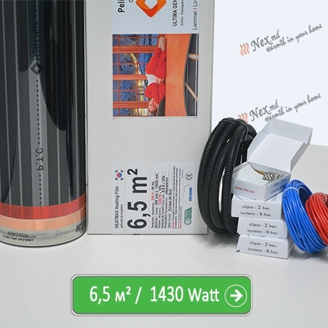 Комплект Heatmax 6,5 м² - 1430 Ватт. Инфракрасный теплый пол