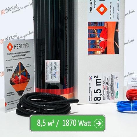 Комплект Heatmax 8,5 м² - 1870 Ватт. Инфракрасный теплый пол